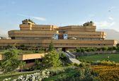 عضویت مجازی در کتابخانه ملی ایران