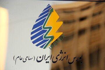 رینگ داخلی و بینالمللی بورس انرژی ایران میزبان عرضه انواع حلال و فراورده های پالایشی و پتروشیمی
