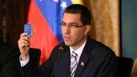 وزیر خارجه  ونزوئلا در لیست تحریم های امریکا قرار گرفت