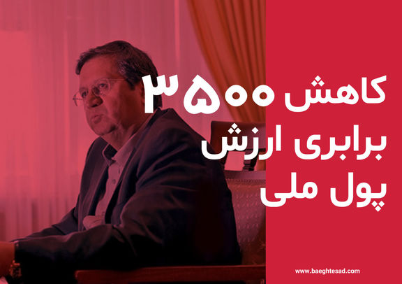 همتی رئیس کل بانک مرکزی از کاهش 3500 برابری ارزش پول ملی میگوید!