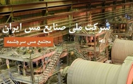 «سرچشمه» 15.5 میلیارد تومان سود در آذر داشته است