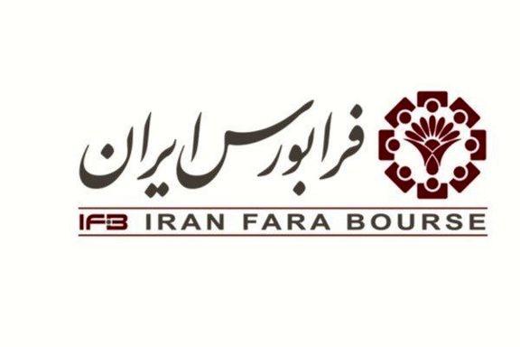 هشتمین عرضه اولیه فرابورس ایران
