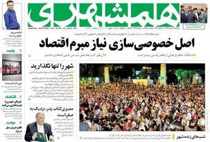 عناوین روزنامههای دوم خرداد ۹۸