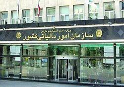 وجود مدیر دو تابعیتی در سازمان امور مالیاتی تکذیب شد