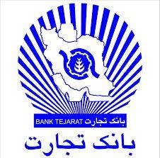 بانک تجارت در حال تجدید ارزیابی دارایی ها