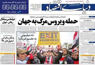 عناوین روزنامههای شنبه 5 بهمن 98