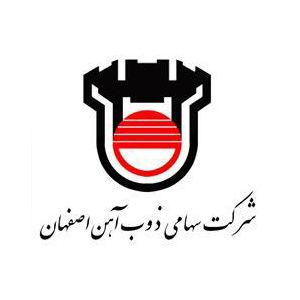 ذوب آهن ریل مترو اصفهان را تامین می کند