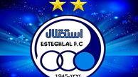 باشگاه استقلال به اظهارات مسئولان پرسپولیس واکنش نشان داد