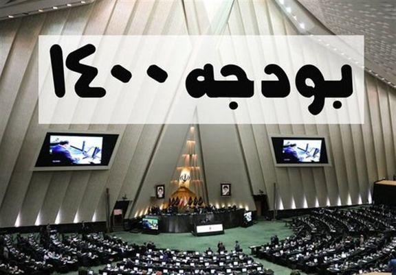 واکنش رسمی دولت به رد کلیات لایحه بودجه سال 1400 در صحن علنی مجلس