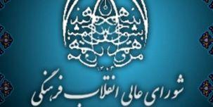 7 رئیس جدید دانشگاه ها انتخاب شدند/ سعد الله نصیری قیداری رئیس دانشگاه شهید بهشتی تهران شد