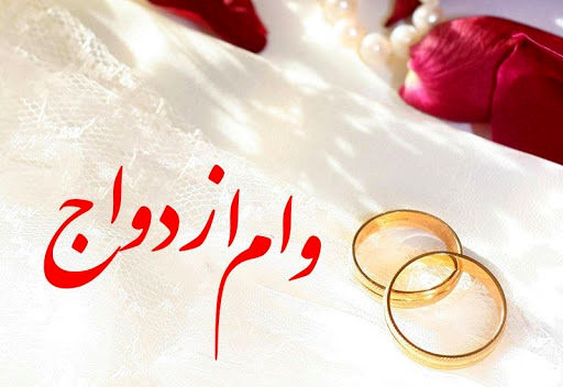 ثبت نام وام ازدواج فرزندان بازنشستگان کشوری برای سومین بار در سال جاری از فردا