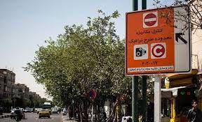 ساعت جدید طرح ترافیک اعلام شد/6:30 - 18:00 ساعت طرح ترافیک در ایام ماه مبارک رمضان