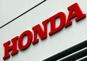 هوندا کارخانه خود را در انگلیس تعطیل می کند