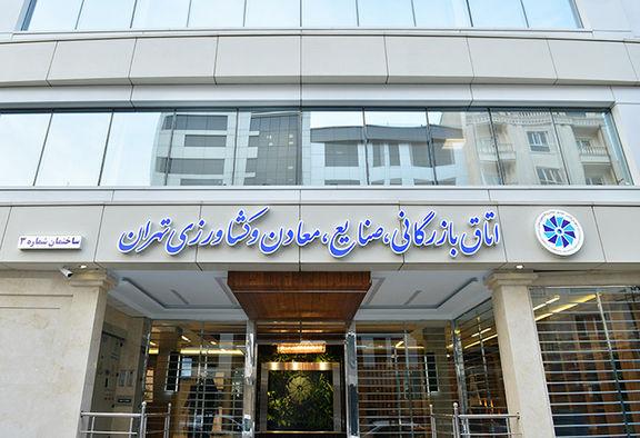 انحلال مرکز ملی رتبهبندی اتاق بازرگانی اعلام شد