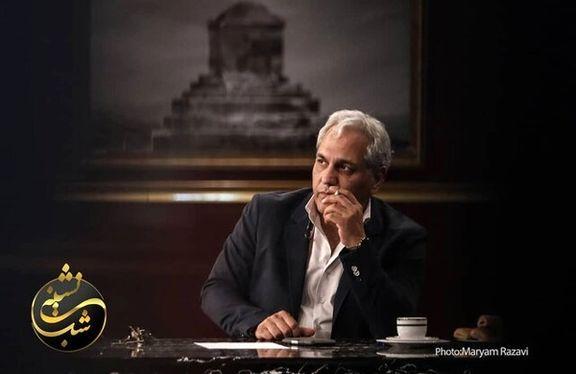علت تعلیق برنامه «شبنشینی» مهران مدیری چیست؟