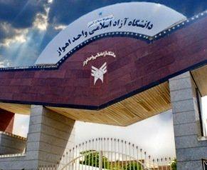 تعطیلی دانشگاه آزاد اهواز تکذیب شد / دانشگاه تا 26 فروردین تعطیل است