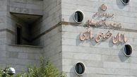 جوابیه سازمان خصوصی سازی درخصوص حکم جلب به دادرسی رئیس کل این سازمان