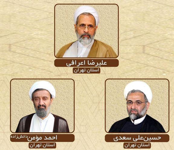 نتیجه انتخابات میاندوره ای خبرگان در تهران اعلام شد