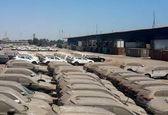 ابلاغیه آزادسازی خودروهای دپو شده در گمرک