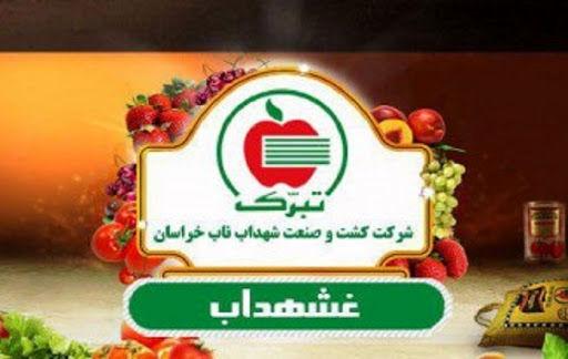 بررسی فروش «غشهداب» در خرداد