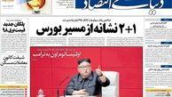 صفحه نخست روزنامههای یکشنبه ۲۵ فروردین ۹۸