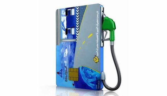 کارتهای سوخت تنها ظرفیت 360 لیتر بنزین دارند