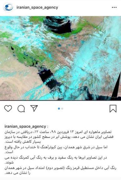 وضعیت وقوع سیل بر اساس تصاویر ماهواره ای در استانهای کشور