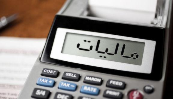آخرین مهلت اظهارنامه مالیاتی اعلام شد