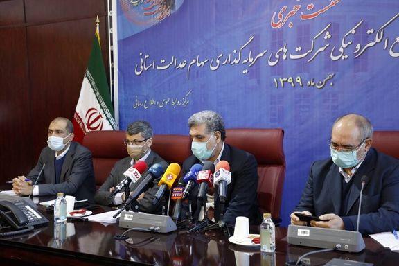 انتخابات شرکتهای سرمایهگذاری سهام عدالت استانی 20 اسفندماه برگزار میشود