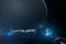 بررسی آخرین وضعیت تیم ملی فوتبال ایران