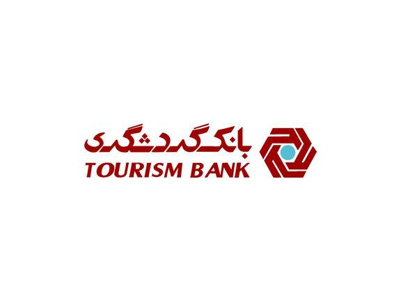 فروش دارایی های مازاد بانک گردشگری