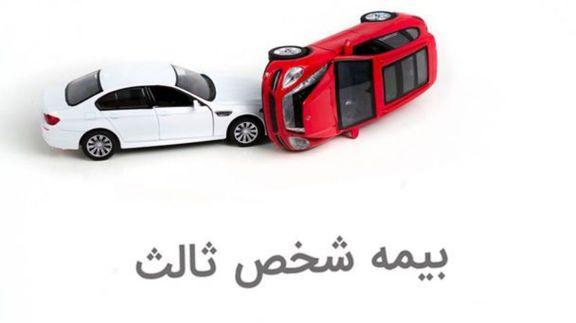 نرخ بیمه شخص ثالث برای همه وسایل نقلیه 15 درصد افزایش یافت + جزییات افزایش نرخ