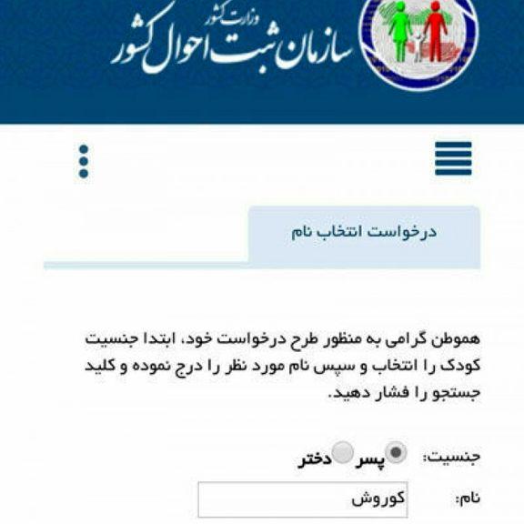 سخنگوی سازمان ثبت احوال حذف نام «کوروش» از سایت سازمان را تکذیب کرد