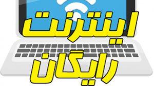 مدیر مسئولان هر رسانه ای می توانند برای اینترنت رایگان خبرنگاران خود اقدام کنند