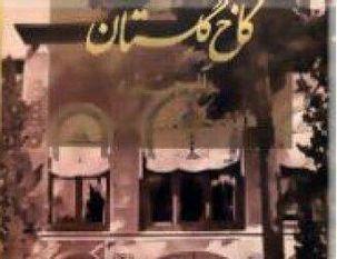 آلبوم دوره ناصری کاخ گلستان مفقود شد