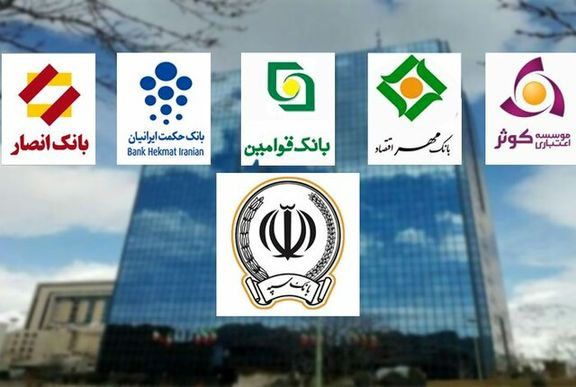 نظام بانکی از اتمام ادغام بانک های نظامی در بانک سپه خبر داد