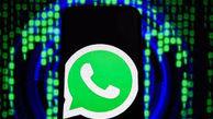 سوءاستفاده از واتساپ برای نصب جاسوسافزار