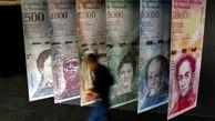 ونزوئلا پول های جدید را به بازار عرضه می کند/چاپ پول جدید در ونزوئلا