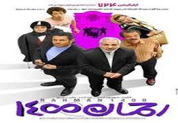 فیلم منتشر شده از صحبتهای داغ کارگردان رحمان 1400/هنوز تخلف بررسی نشده و حکم صادر نشده فیلم را توقیف کردند