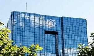 مقررات ناظر بر شعب بانکهای خارجی در ایران تصویب شد