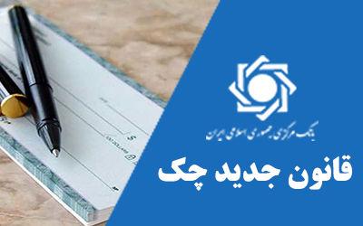 ابتدای سال آینده ثبت چک های جدید در سامانه صیاد اجباری می شود