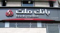 تشریح جزئیات اطلاعات هک شده بانک ملت / هسته مالی هک نشده است