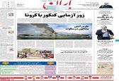 عناوین روزنامههای سهشنبه 24 تیرماه 99