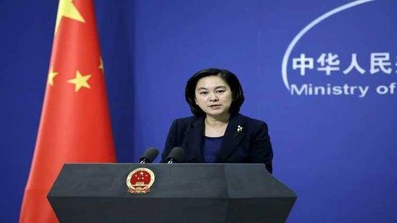 هشدار جدی چین به امریکا