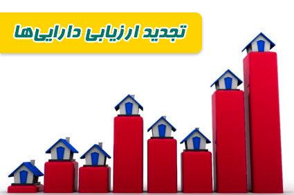 شرایط معافیت مالیاتی شرکت های بورسی از طریق تجدید ارزیابی دارایی