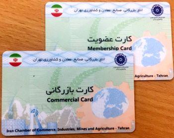 کارت بازرگانی عامل ایجاد رانت و دریافت ارز دولتی