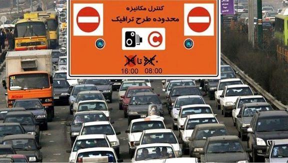 طرح ترافیک قطعا از فردا شنبه 17 خرداد اجرایی خواهد شد / ساعت اجرای طرح ترافیک چگونه است؟