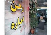 قیمت اجاره بها مسکن در تهران کاهشی شد/شروع مدارس بازار مسکن را کساد کرد