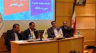 جلسه مجمع عمومی انجمن مالی اسلامی تشکیل شد/ برگزاری دوره های آموزشی MBA و DBA مالی اسلامی از برنامه های آتی انجمن در سال 98 است