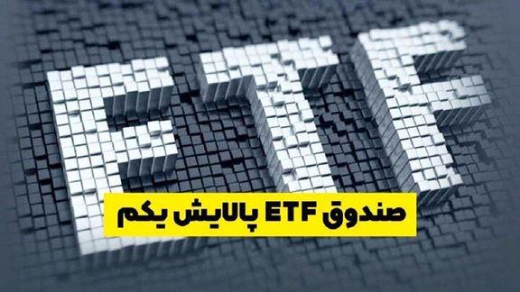 صندوق پالایش بیشترین ارزش معاملات بازار را کسب کرد